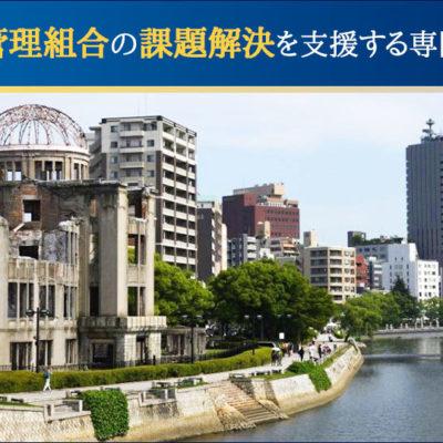 一般社団法人 広島県マンション管理士会