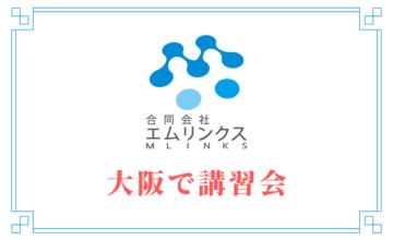 大阪で講習会