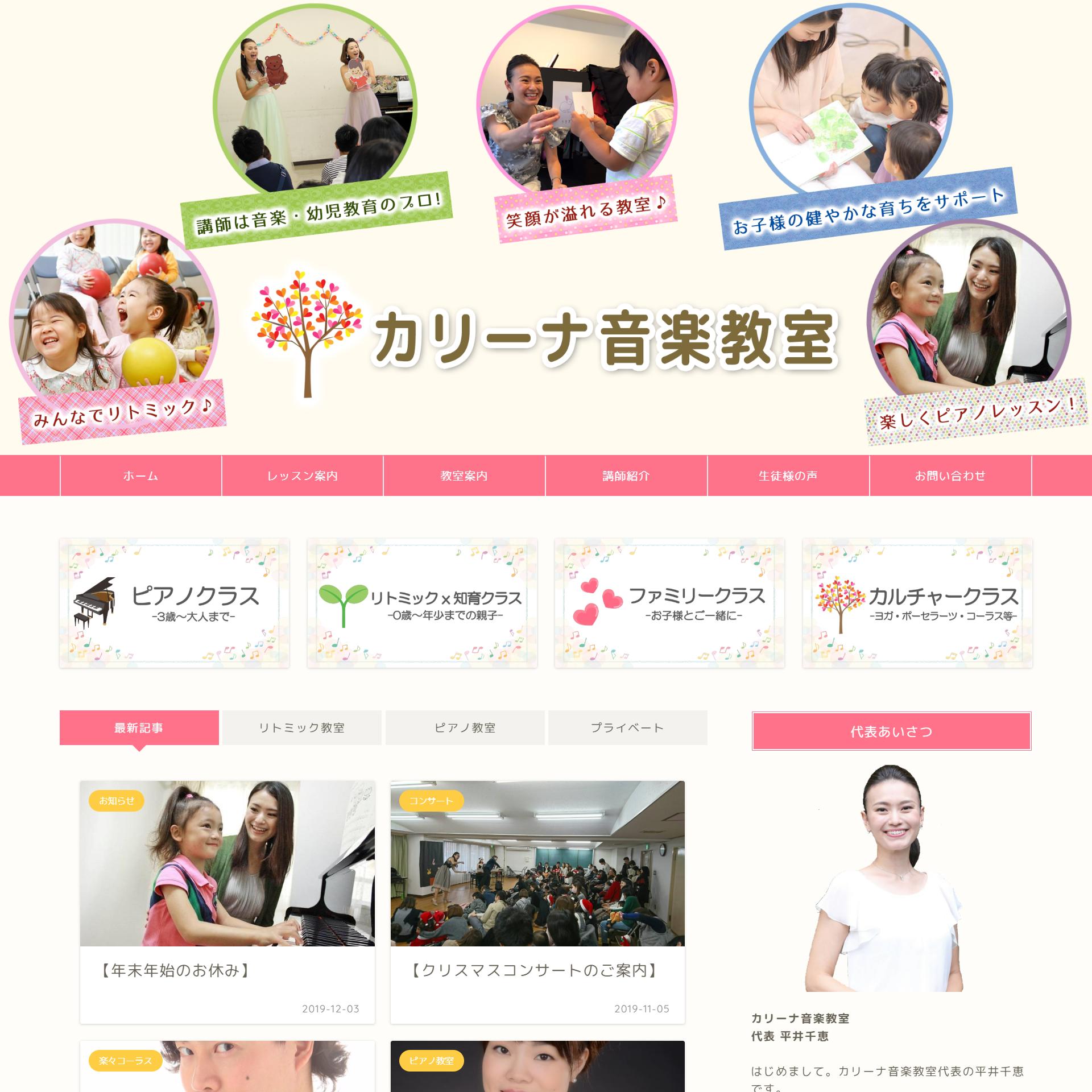 大阪市都島区のピアノ教室『カリーナ音楽教室』