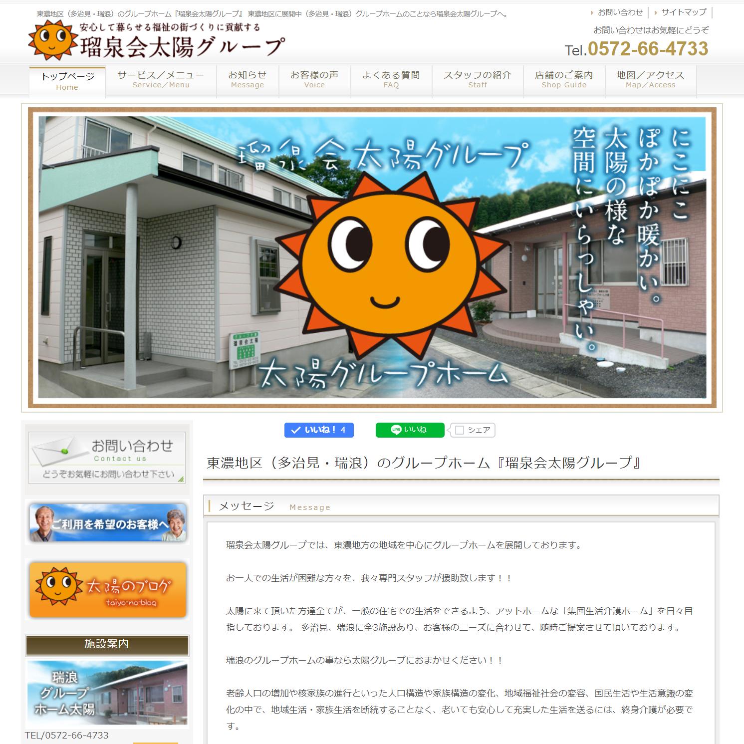 東濃地区(多治見・瑞浪)のグループホーム『瑠泉会太陽グループ』