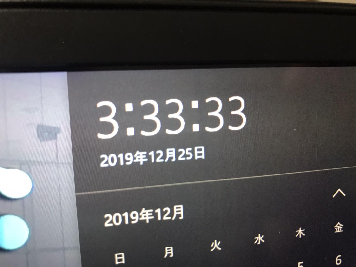 3時33分33秒