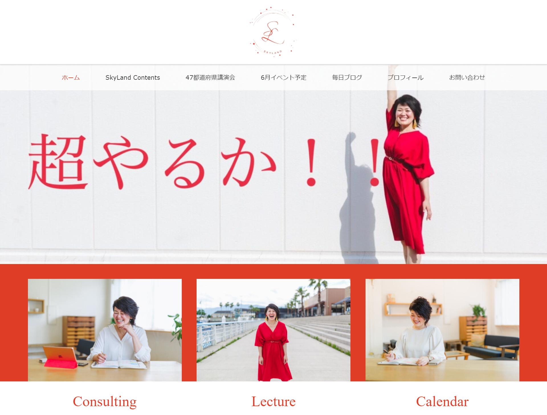 SkyLand川手直美公式ホームページ