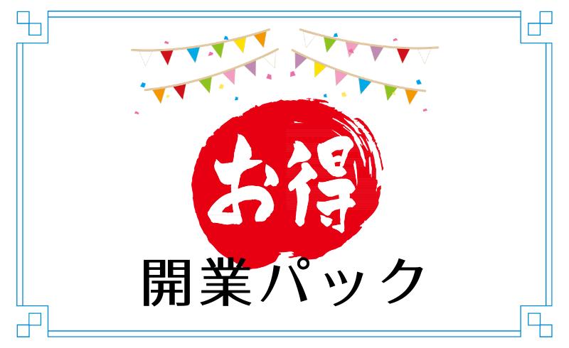 【開業パックリリース】2020年6月20日の暦は天赦日!一粒万倍日!