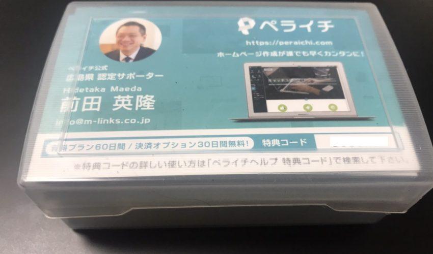 ペライチ公式 広島県認定サポーター名刺