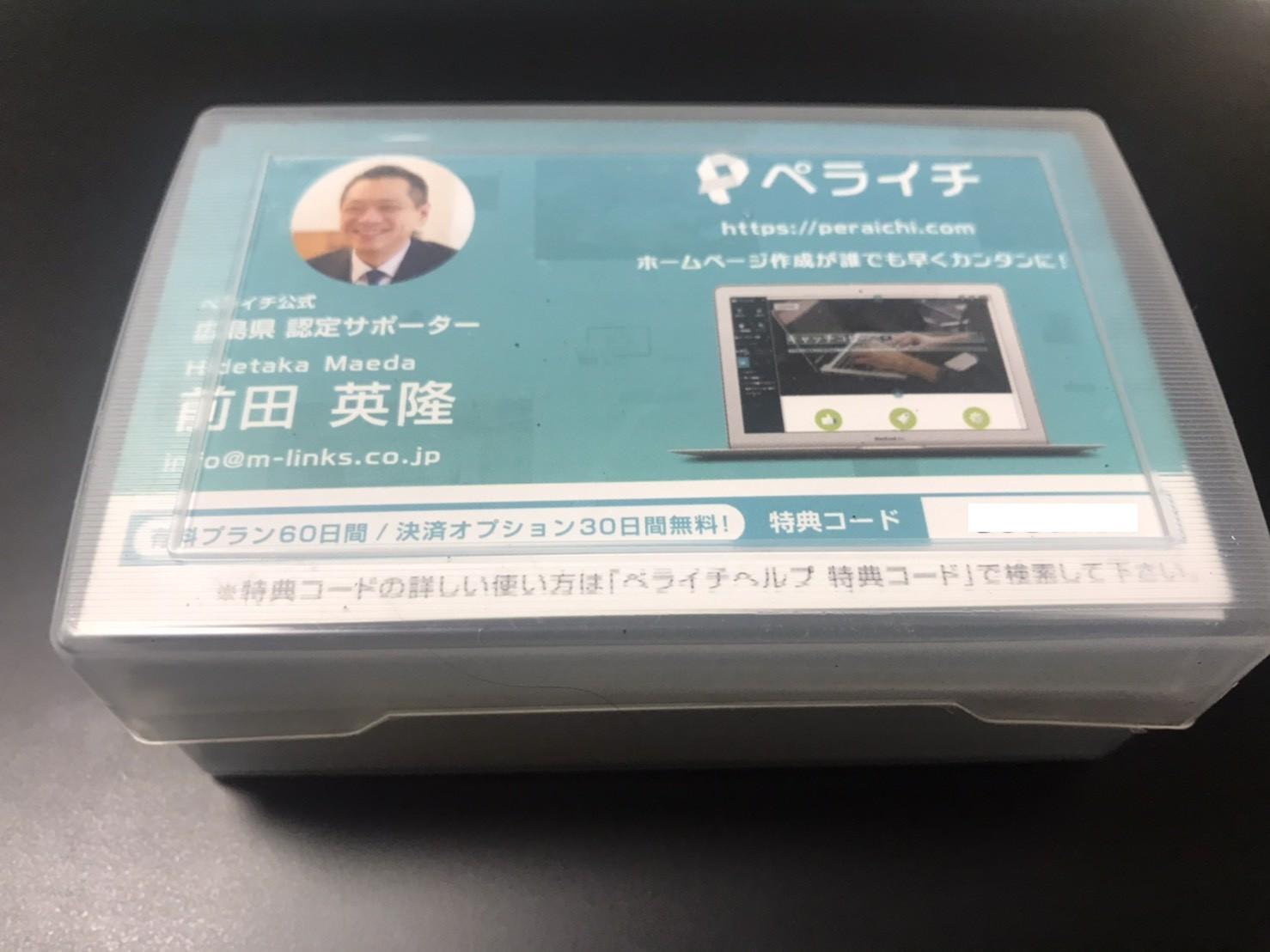 ペライチ公式広島県認定サポーター名刺届く。