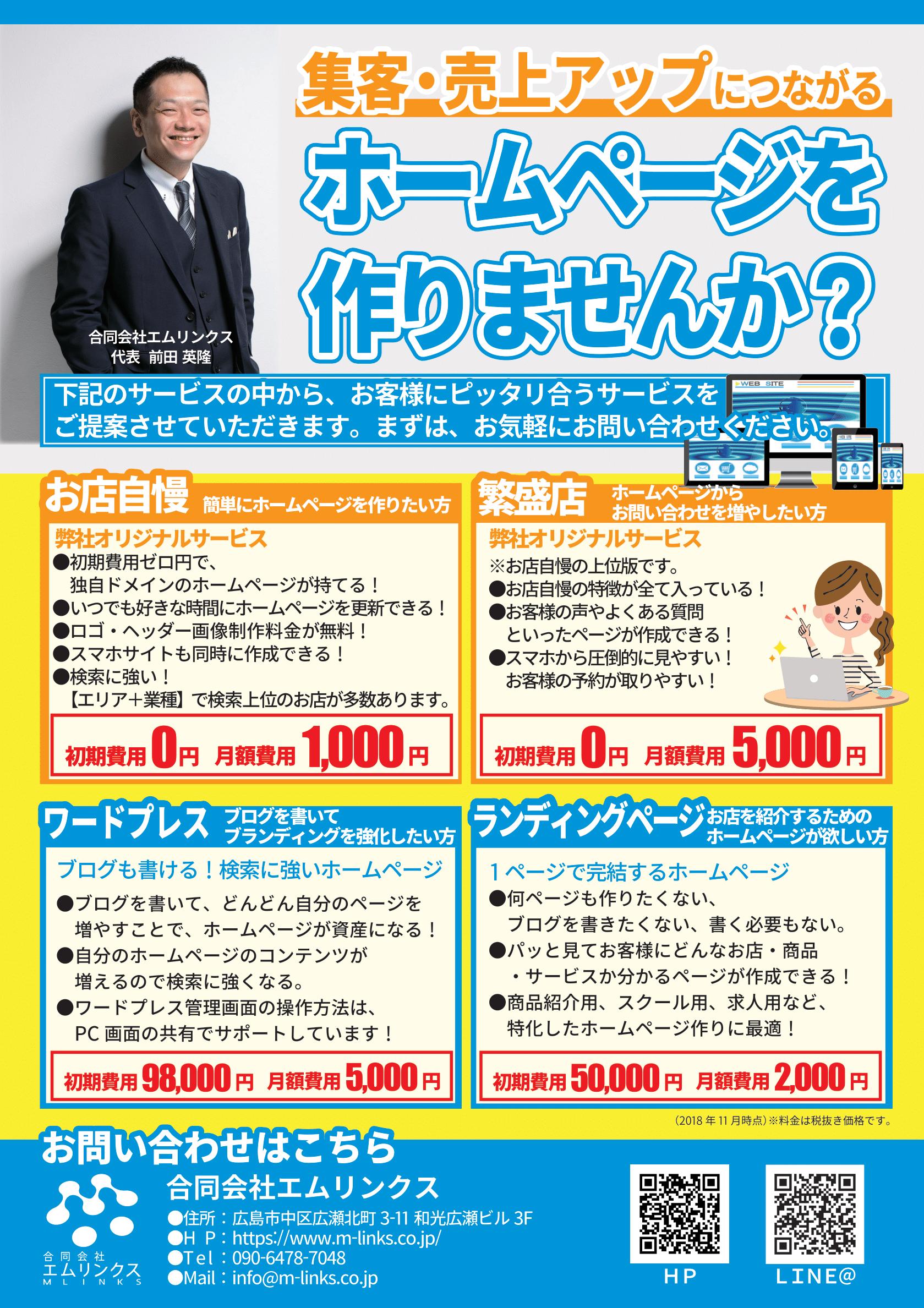 前田チラシ(表)