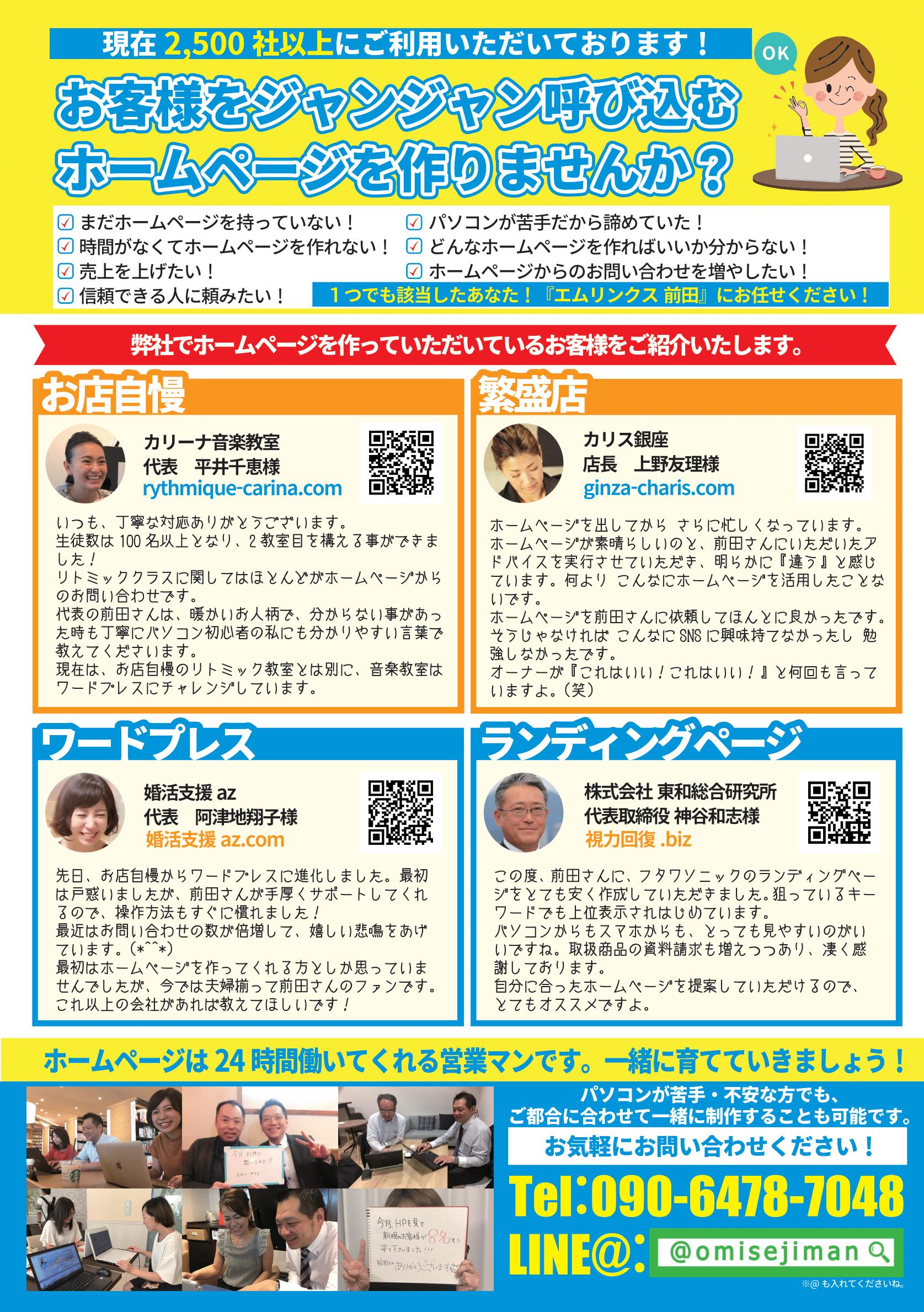 前田チラシ(裏)