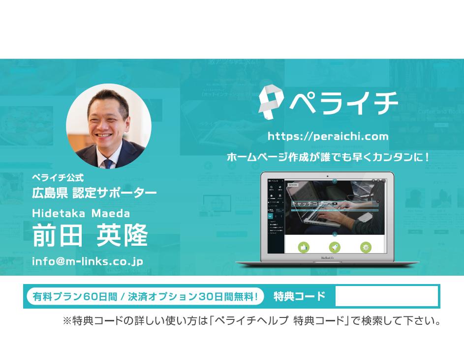 ペライチの広島県認定サポーターになりました。