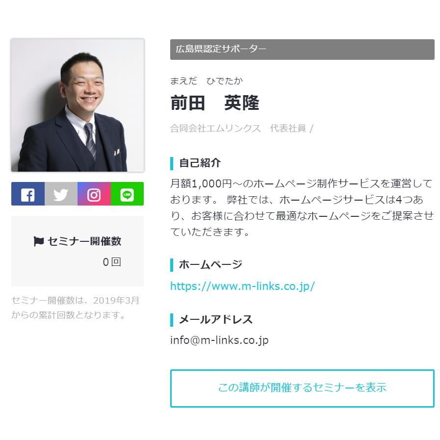 広島県認定サポーター