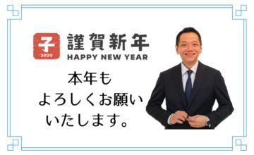 本年もよろしくお願いいたします。