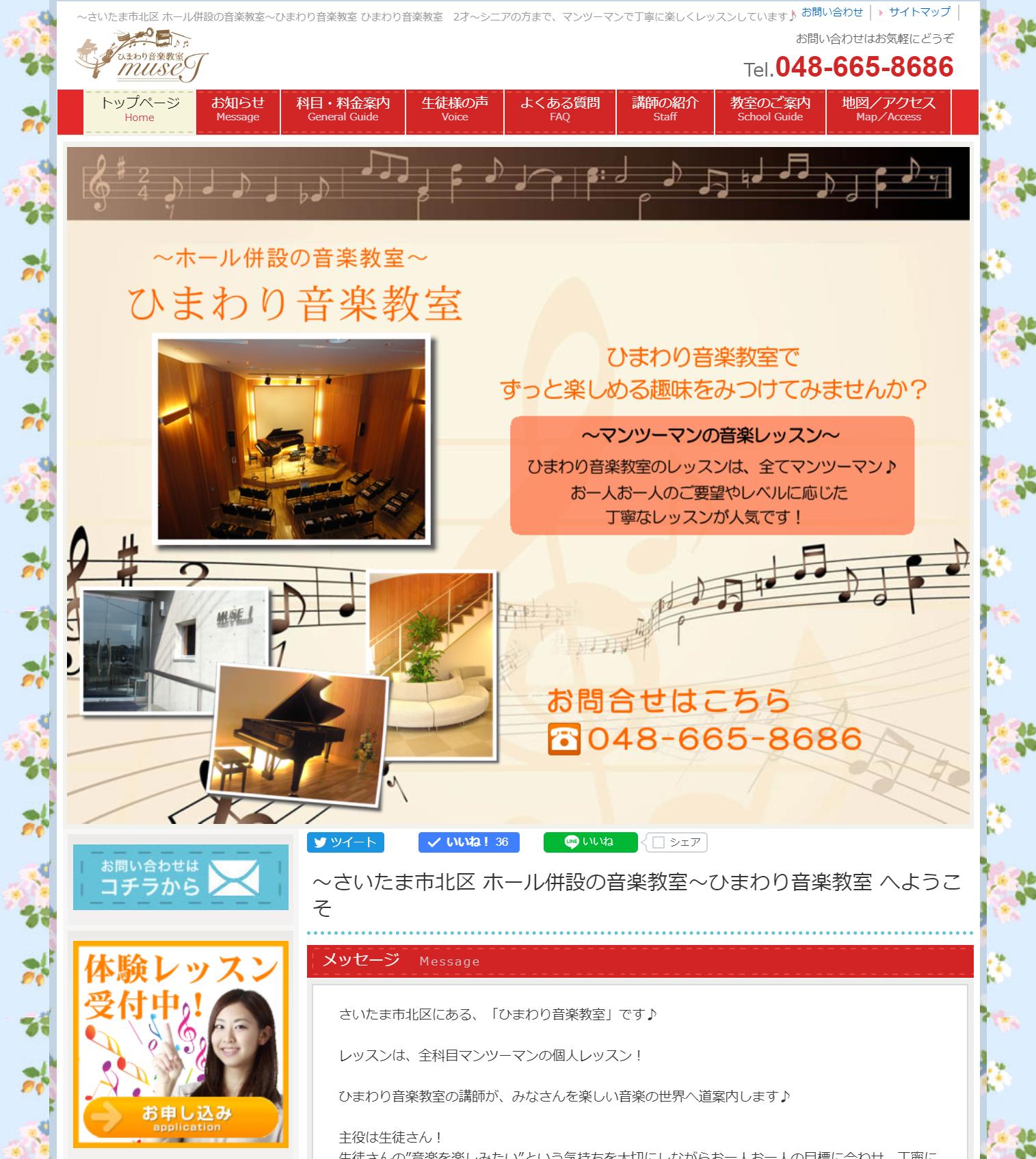 さいたま市北区 ホール併設の音楽教室 ひまわり音楽教室