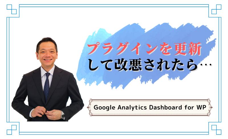 Google Analytics Dashboard for WP (GADWP) をバージョン5に戻す方法