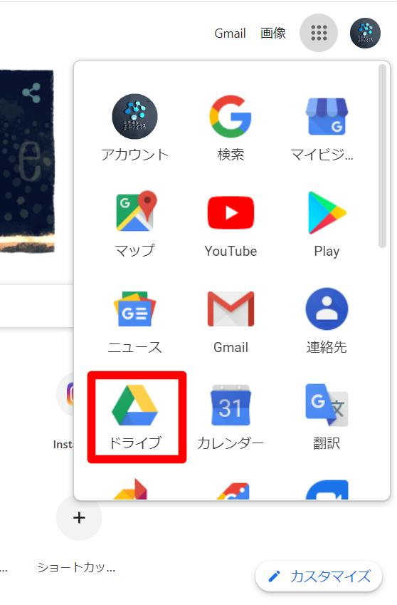 Googleドライブのボタンをクリック