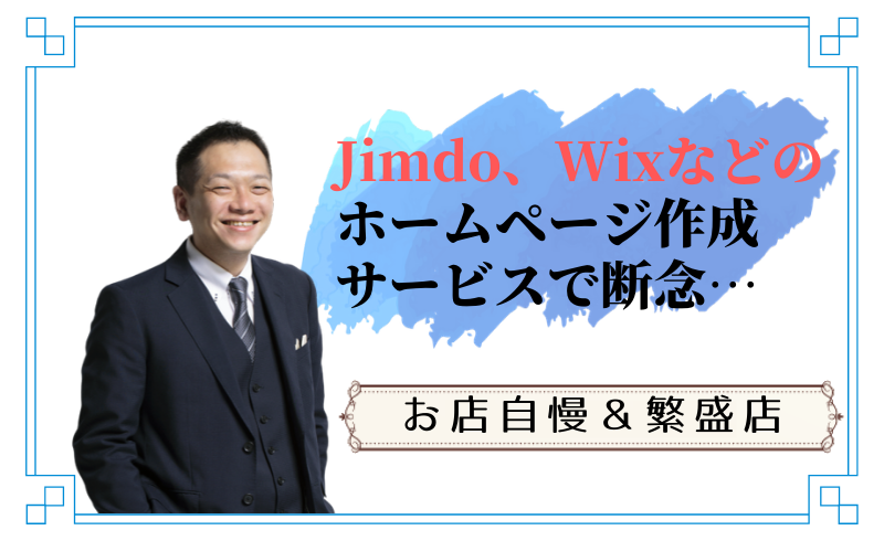 【お客様の声】Jimdo、Wixなどのホームページ作成サービスで断念・・・