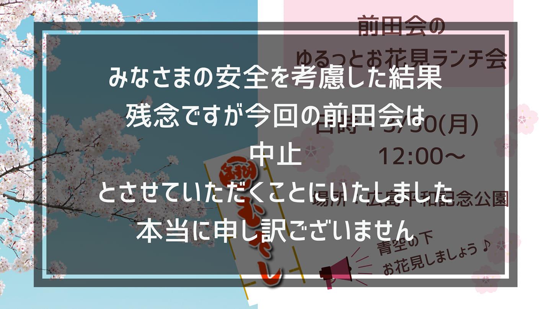 前田会の ゆるっとお花見ランチ会