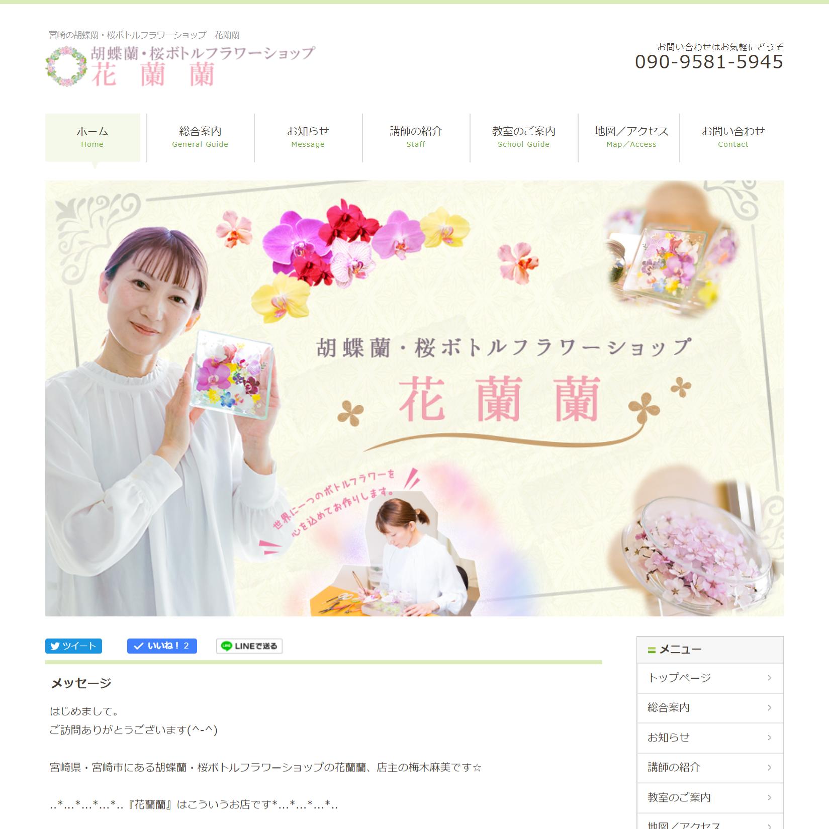 宮崎の胡蝶蘭・桜ボトルフラワーショップ 花蘭蘭