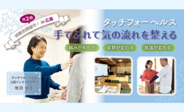 広島タッチフォーヘルス・キネシオロジー『たどりみ』