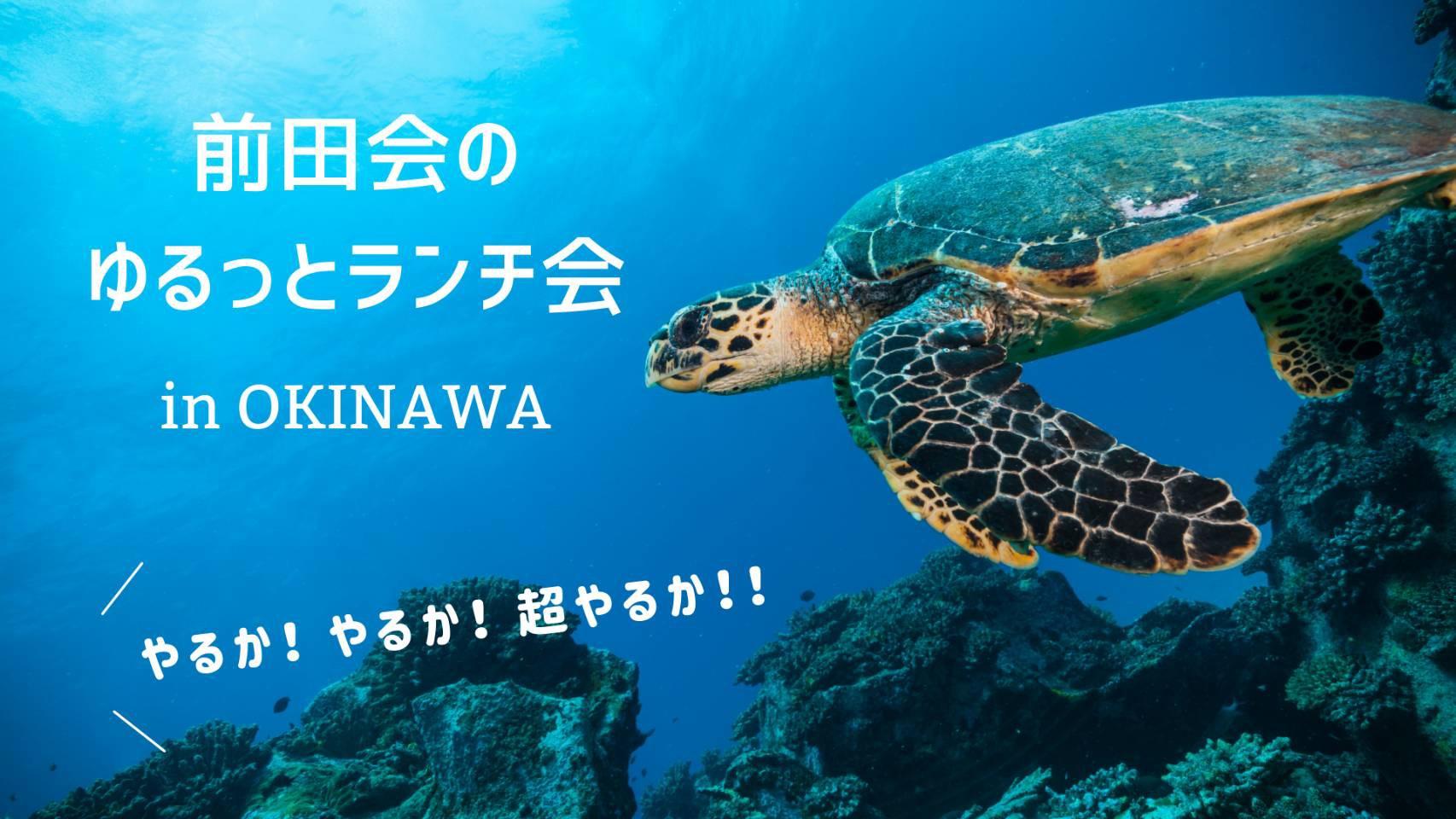 沖縄ランチ会