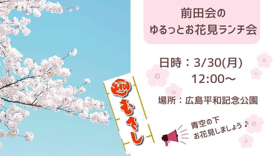 第28回前田会のゆるっとお花見ランチ会