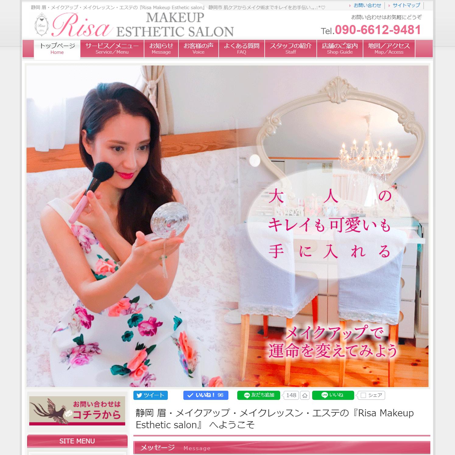 静岡 眉・メイクアップ・メイクレッスン・エステの『Risa Makeup Esthetic salon』