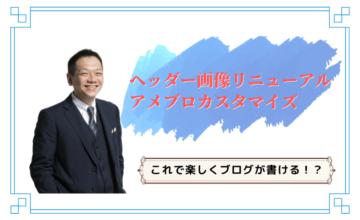 【ヘッダー画像リニューアル】アメブロカスタマイズ