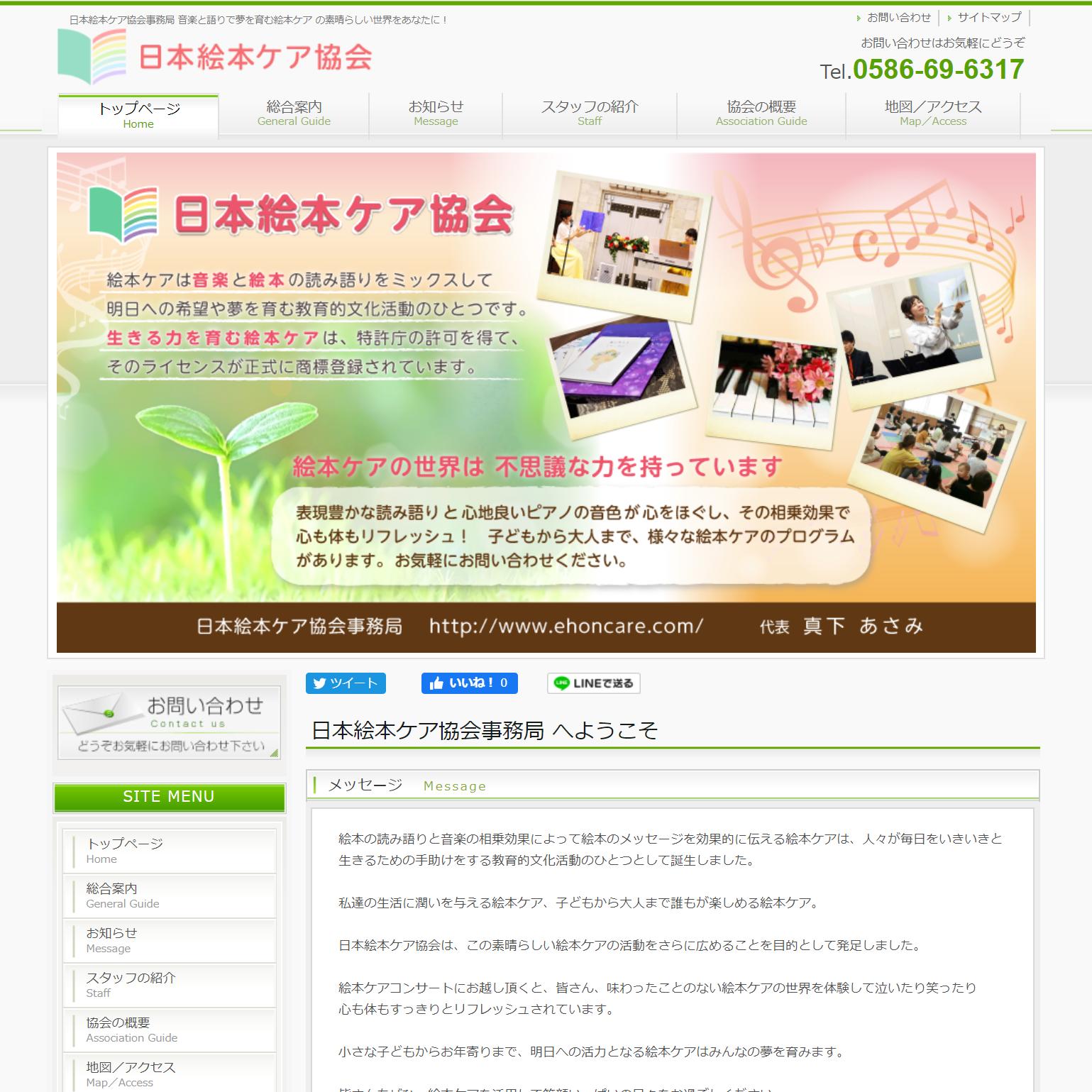日本絵本ケア協会事務局