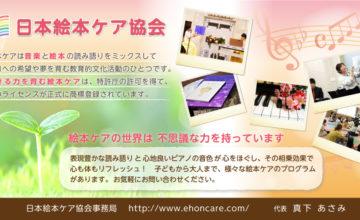 日本絵本ケア協会