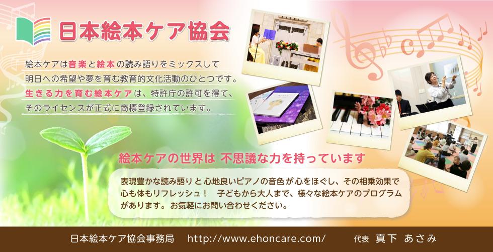 日本絵本ケア協会様のホームページ完成!