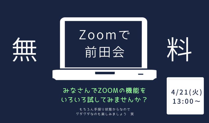 第29回 前田会の ゆるっとzoomお試し会