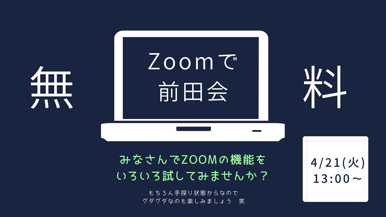 第29回 前田会の ゆるっとオンラインZoomお試し会