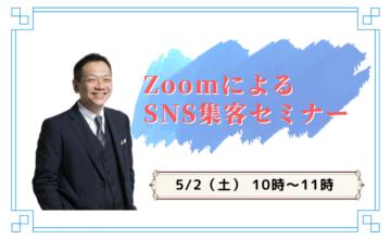 ZoomによるSNS集客セミナー