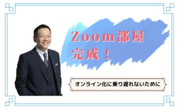 Zoom部屋完成!
