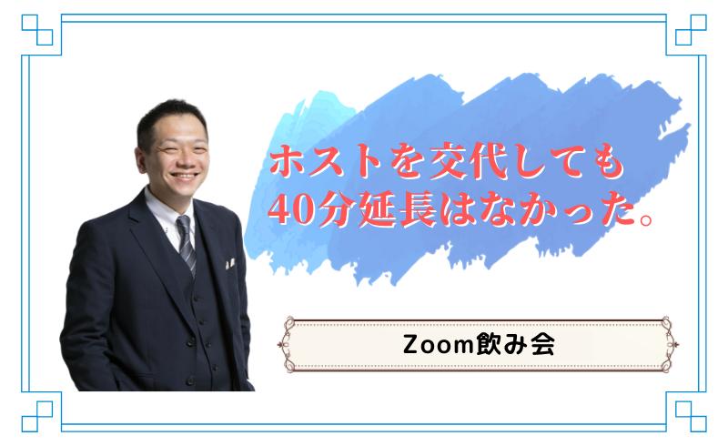 【Zoom】ホストを交代しても40分延長はできない・・・