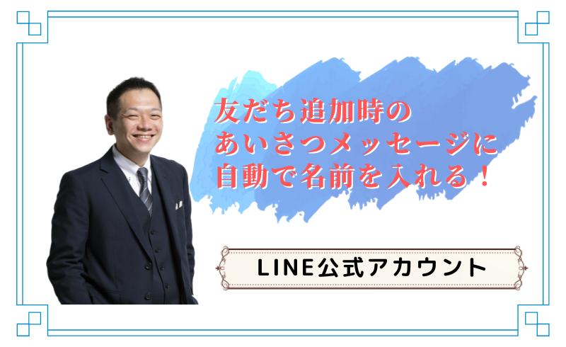 【LINE公式アカウント】友だち追加時のあいさつメッセージに自動で名前を入れる!