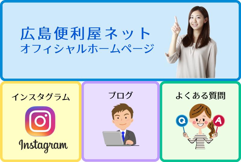広島便利屋ネット