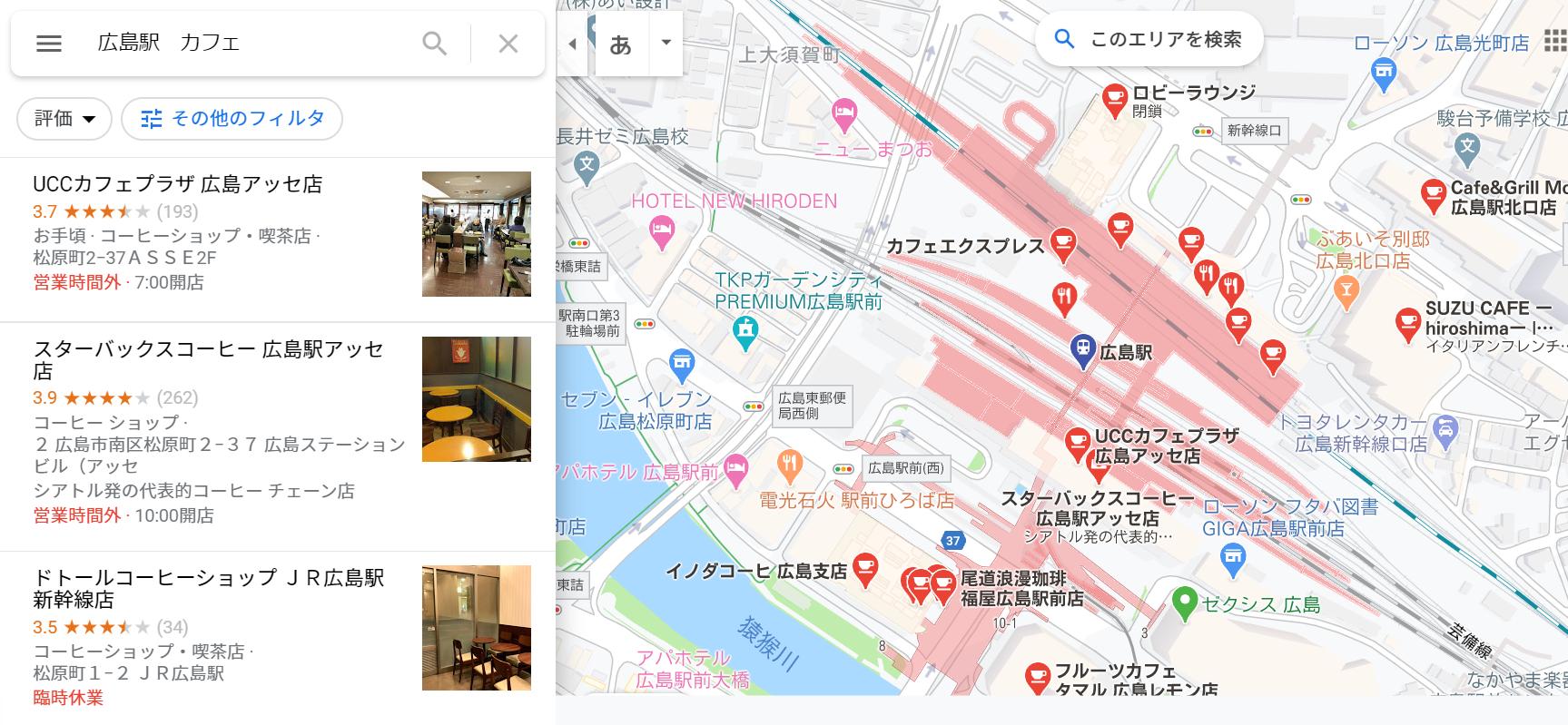 広島駅 カフェでGooglマップ検索