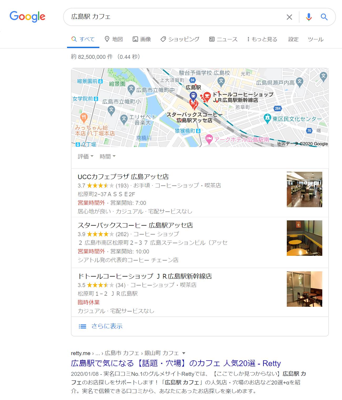 広島駅 カフェでGoogl検索