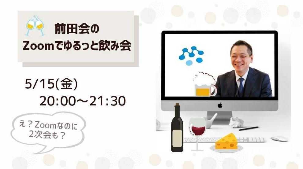 第30回 前田会のZoomで ゆるっと飲み会