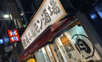 焼肉ホルモン酒場 たかちゃん 広島本通店
