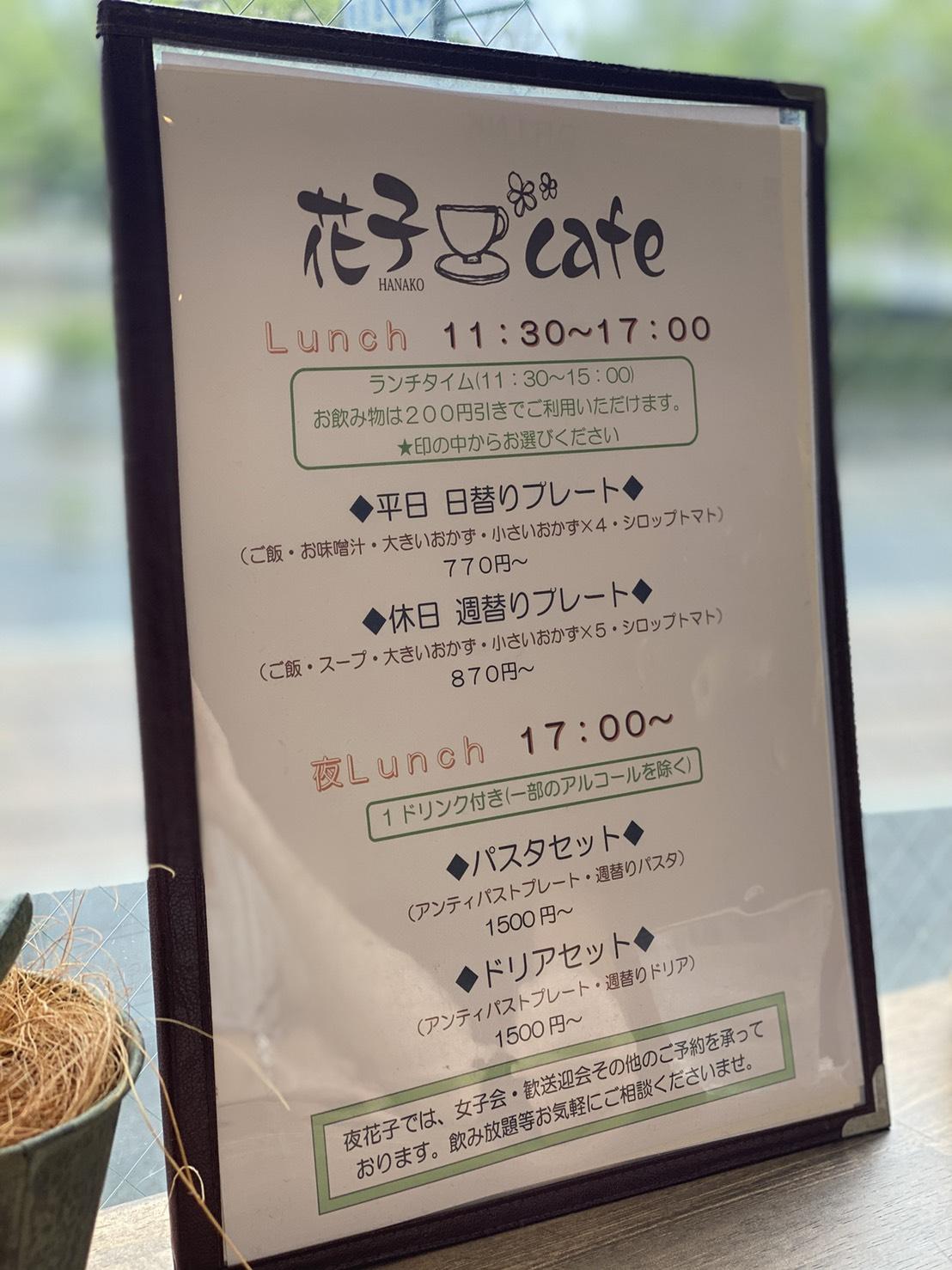 花子カフェ