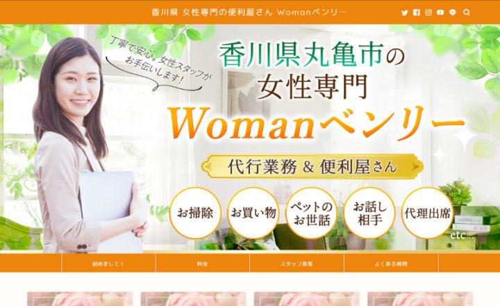 香川県女性専門の便利屋さん Womanベンリ―
