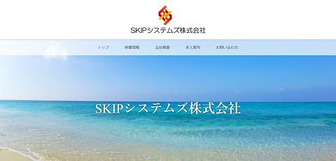 SKIPシステムズ株式会社