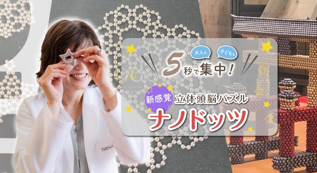 広島のナノドッツ教室のホームページ完成!