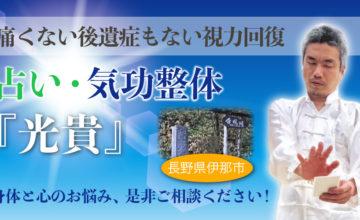 長野県伊那市の占い・気功整体『光貴』