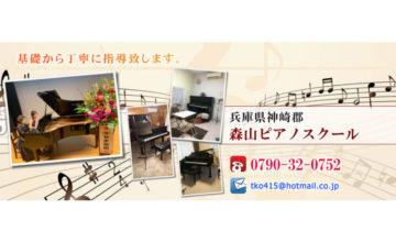 兵庫県神崎郡 森山ピアノスクール