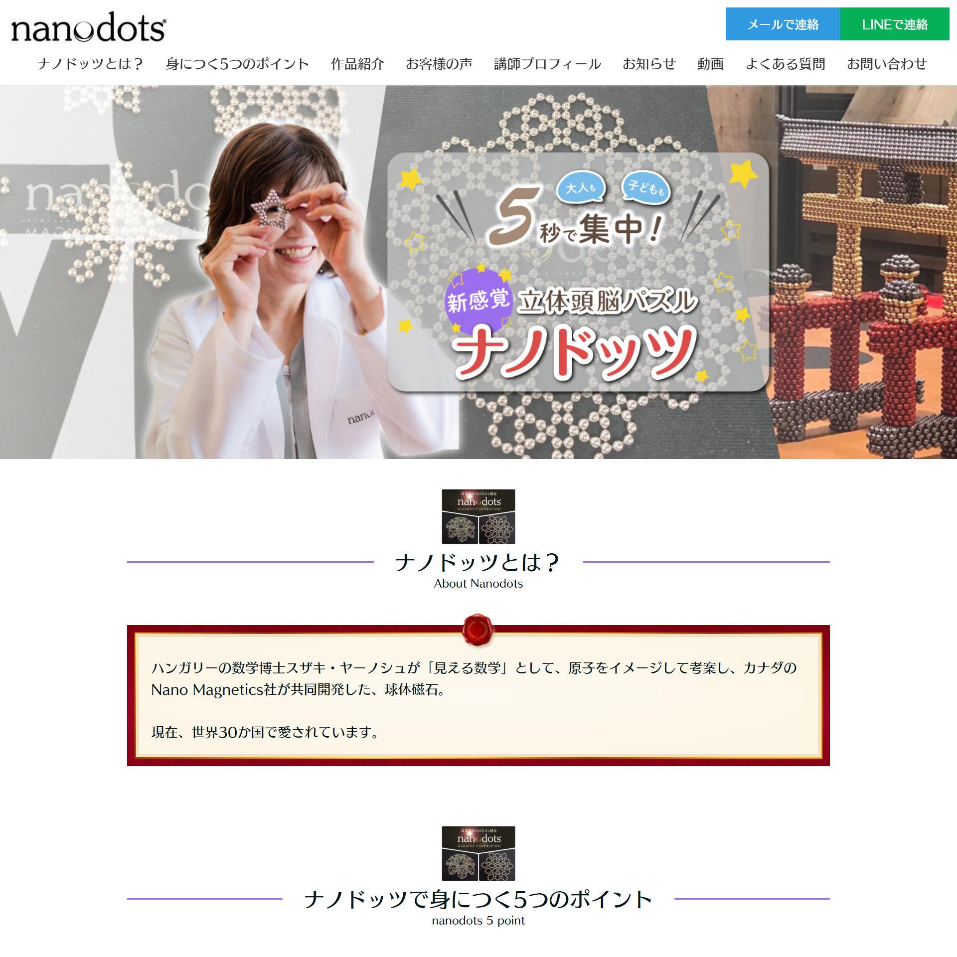 広島 ナノドッツ教室『ふくもり しのぶ』公式ホームページ