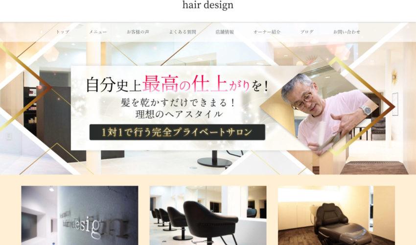 Neuron hair design
