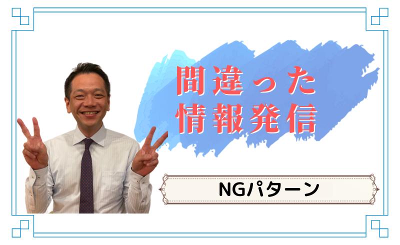 【NGパターン】間違った情報発信