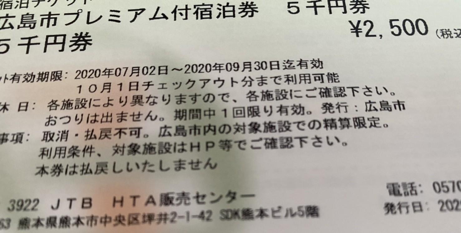 広島市プレミアム付宿泊券