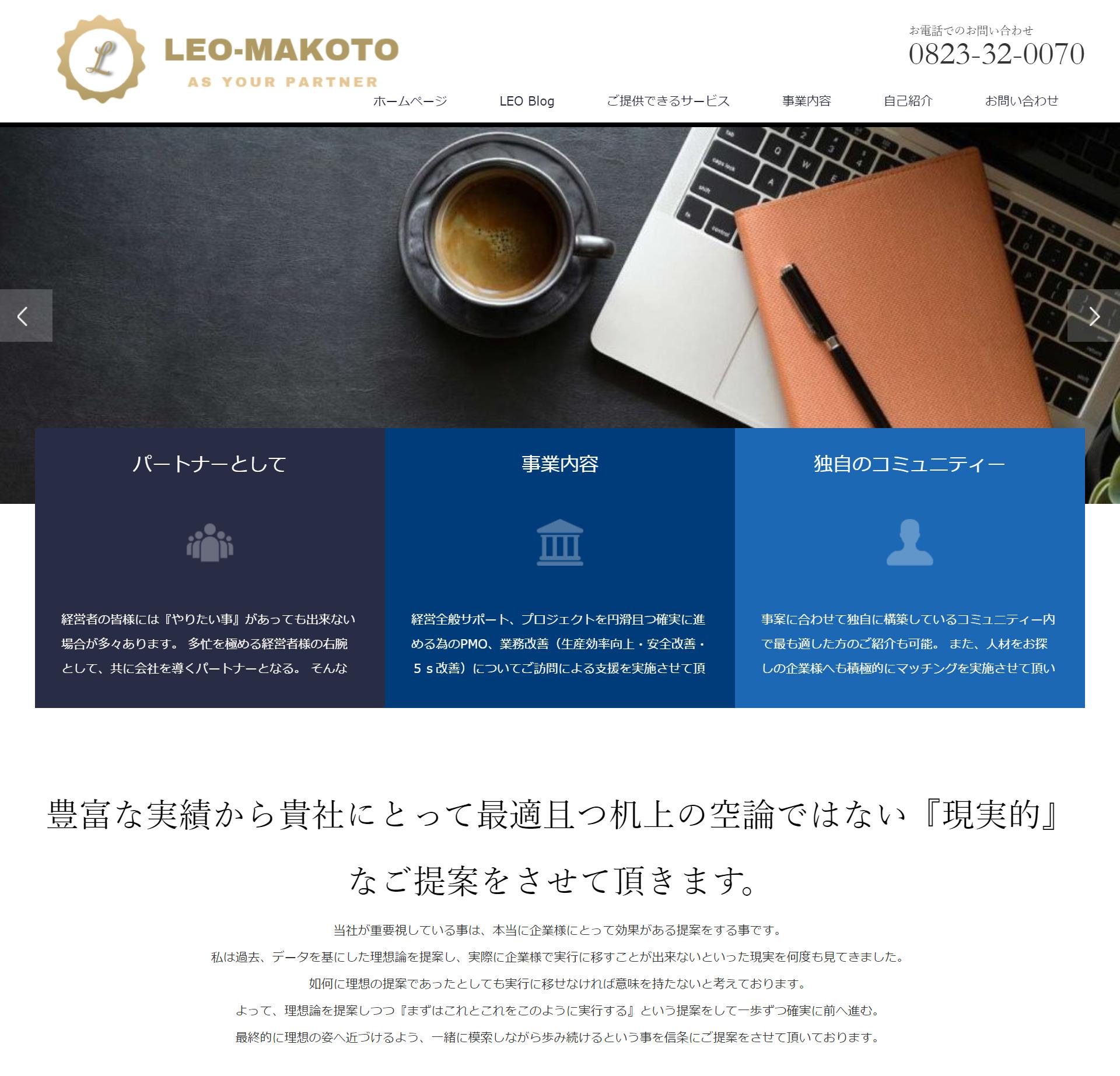 株式会社LEO-Makoto